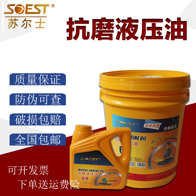 Surz anti-wear hydraulic oil forklift excavator dedicated No. 32 No. 46 No. 68 injection molding machinery lubricants 18 liters