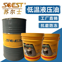 Sulz low temperature anti-wear hydraulic oil lL-HV46 forklift excavator antifreeze special lubricating oil vat 200 liters
