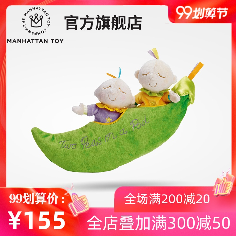 Manhattan Toy Baby and Child Pacifying Doll Good night Baby Double Doll Baby Toy