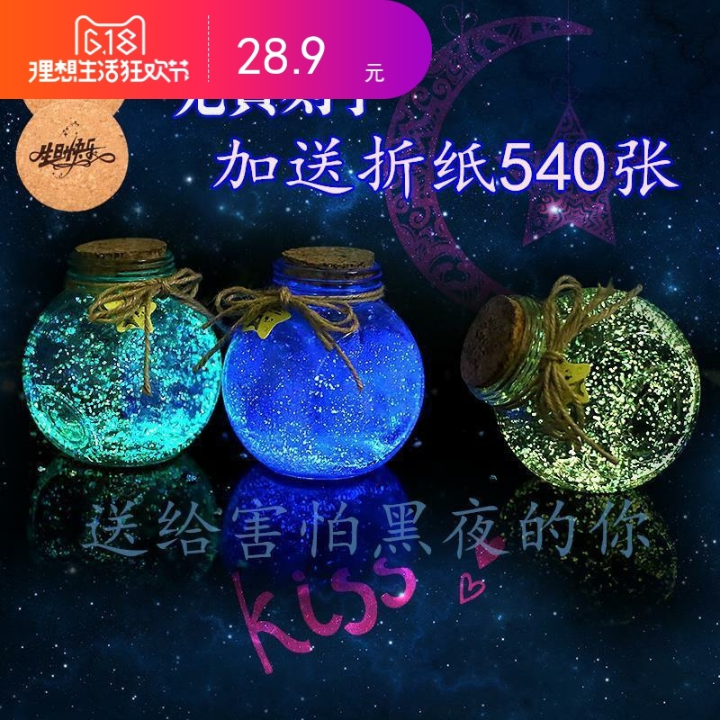Star Bottle Creative Nightlight 1314 Wishing Large Glass Origami Plug Drifting Wish Lucky Star Bottle