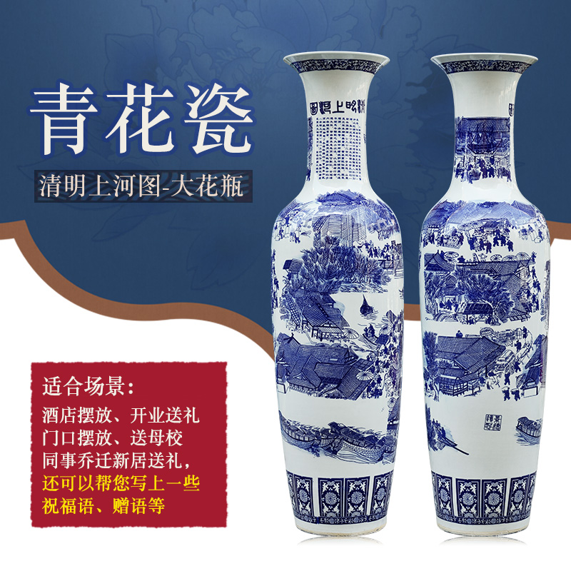 Jingdezhen ceramics blue and white porcelain Qingming Shanghe map landing large vase living room hotel decoration ornaments large