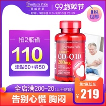 Coenzyme q10 U.S. original import Priebus enzyme q 10 softgel heart health care products 200mg positive