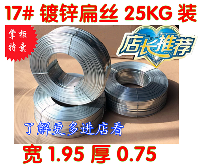 17 s 16 s galvanized flat wire copper plated flat wire 25KG high-quality carton nail line automatic manual Jiangsu Zhejiang and Shanghai