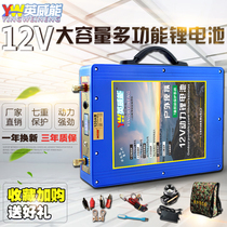 Invista Lithium battery 12V Large capacity 6080100AH high-capacity power polymer battery propulsion xenon lamp