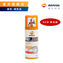 (Official genuine)Repsol weishang full synthetic motorcycle chain oil 400ML
