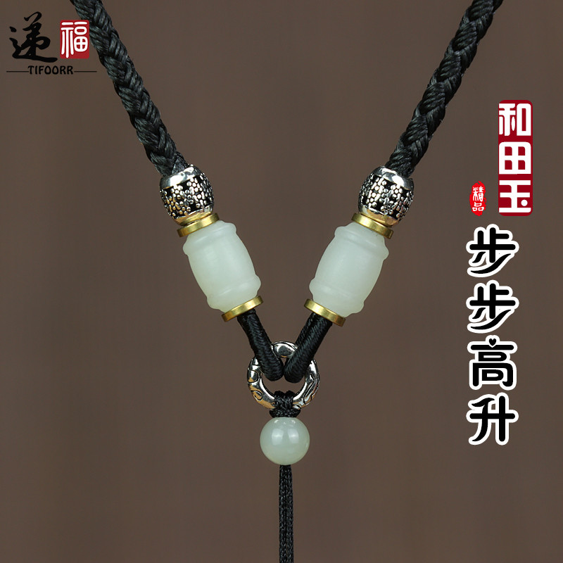 Hetian jade seed pendant pendant hanging rope hand-woven necklace 貔貅 and mens and womens ropes of Guanyin jade pendant