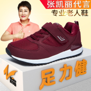 Force health elderly Kaili Zhang sports safety shoes authentic old mother in the autumn of 2017 new female walking shoes