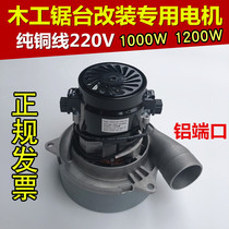 Dust-free female saw motor carpentry sawn-off saw-free saw multi-function push-saw dust-free according to motor vacuum cleaner