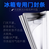 Meiling refrigerator household door seal sealing ring magnetic strip warehouse spot direct sales Model complete