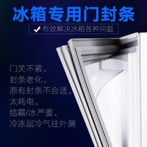 Meiling холодильник дома дверь уплотнения печать магнитной полосы склад месте прямых продаж модель завершена