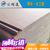 Xu boss Tong Wood Woodworking Board 15mm paint-free tong wooden wood Joinery Board solid wood Large core board