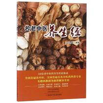 The famous old Chinese medicine health care by Mao Dexi compiled the family health care life Henan Science and Technology Publishing House books