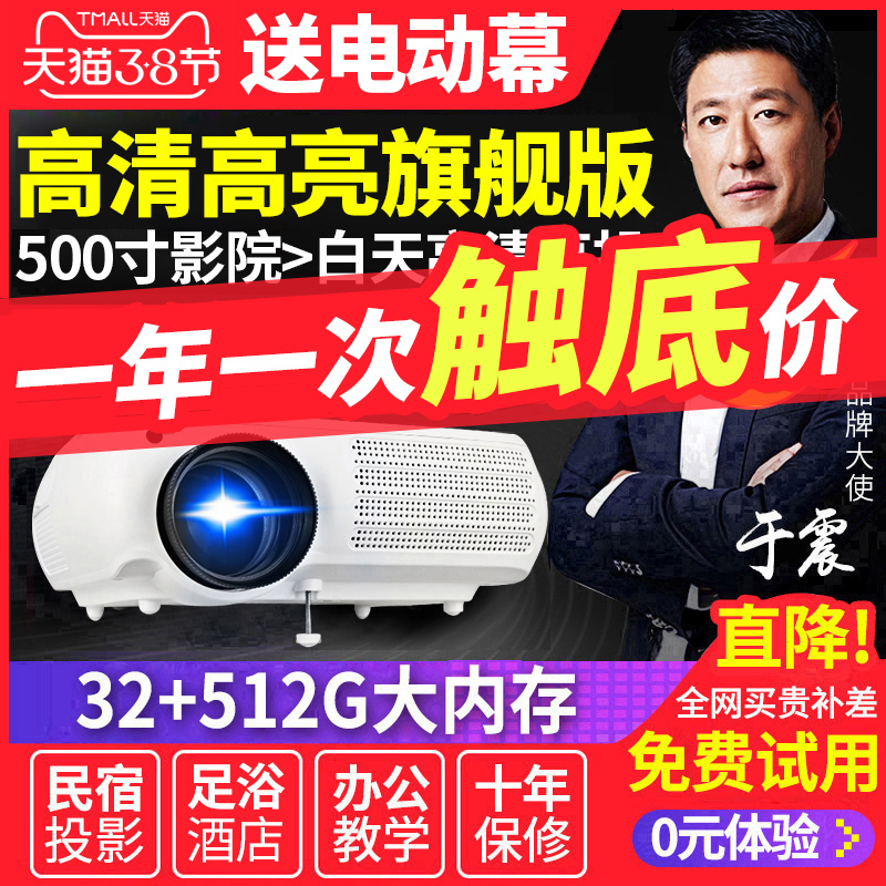 Blast 2021 new s160w home projector wifi wireless 1080p mobile phone wall HD smart projector 3D home theater 4K teaching commercial office projector