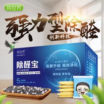 Активированный уголь для удаления формальдегида дезодорант новый дом бамбуковый углерод мешок чтобы запах домашнего украшения чтобы поглотить формальдегид автомобильный артефакт углеродный очиститель