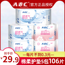 ABC tampon pad girl pure cotton light elegant ultra-thin breathable antibacterial 5 box combination of 106 pieces of the whole box