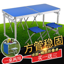 Nail table folding table rectangular Night Market outdoor portable table simple light exhibition industry chair