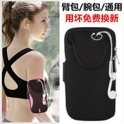 Running fitness equipment package package mobile phone arm running arm sleeve arm with a hand bag and wrist bag mail