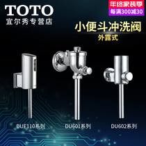 Toto urine bucket project exposed induction manual flushing valve DU601SS 602S DUE110PBK PSK