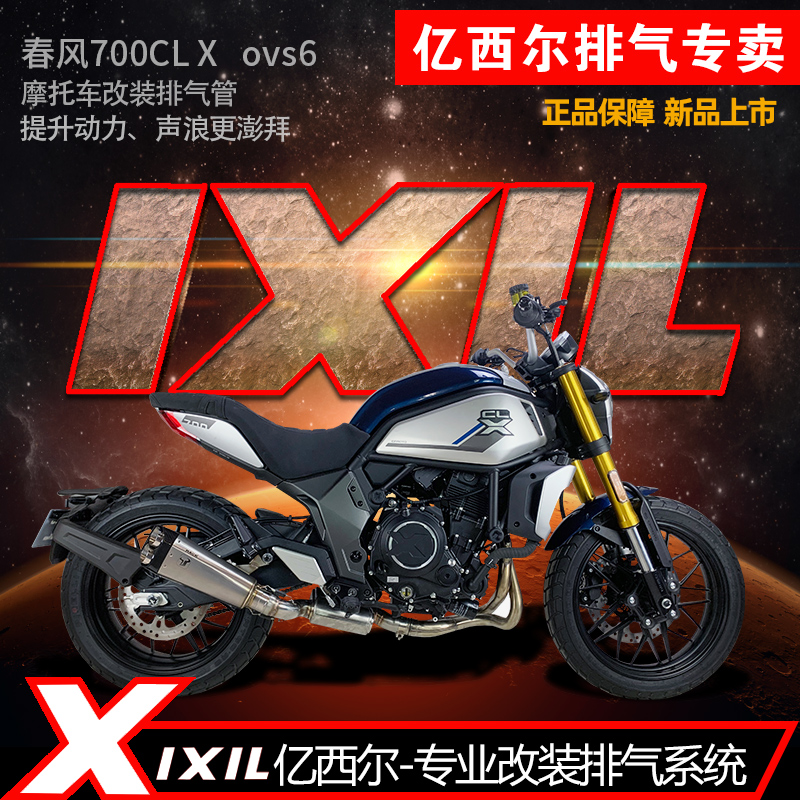 Spot IXIL Essier exhaust pipes are suitable for CFMOTO SpringWind 700CL-X motorcycle retrofitted exhaust pipes
