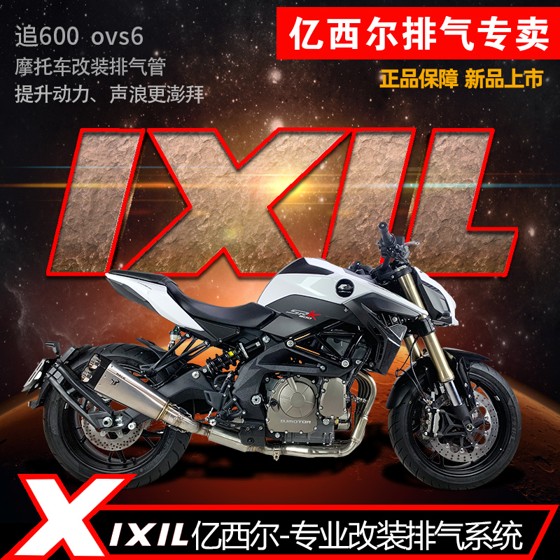 The new IXIL Essil exhaust pipe is suitable for QJ Qianjiang Chase 600 exhaust motorcycle modification accessories race 600