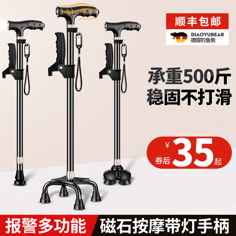 Fishing bear old man crutch four-foot telescopic 扙 old man with aluminum alloy lightweight multi-function lamp anti-slip crutch