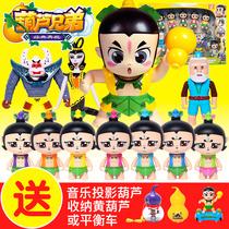 Calebasse bébé déformation jouets garçon 2-6 ans enfants sept frères Diamant Poupée ensemble complet de modèles Scorpion serpent fine
