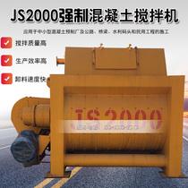 JS2000 double-bed shaft forced mixer concrete mixing station drum mixer powder ash stone mixer