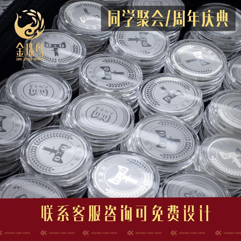 银币定制纯银999纪念币diy刻字公司週年庆礼品定做企业logo年终奖