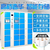 Supermarket electronic storage cabinet mall lockers mobile phone storage cabinet bar code storage cabinet face recognition WeChat cabinet