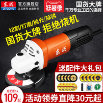 Dongcheng angle grinder Multi-function cutting machine Household hand grinding wheel flagship store hand mill polishing grinding machine Polishing machine