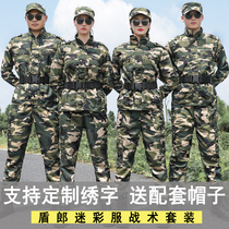Autumn and summer camouflage suit male military training book for the whole household for the new war training field expanded overalls women