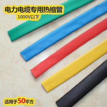 Heat shrinkable tube insulated casing electrical pipe copper connector wire and cable repair 50 70 95 120 square wire pipe