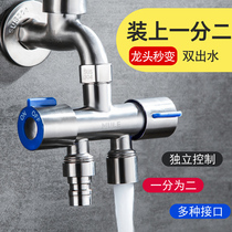 Faucet shunt one minute two adapter double into two out of 4 water valve washing machine three-way water separator