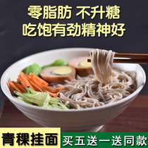 Wheat barley noodles diabetes patients sugar-free low-fat special food grains noodles non-buckwheat noodles 240g