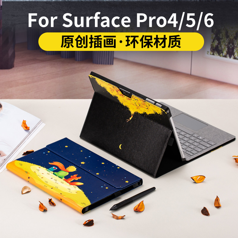 Microsoft's new surface pro6 protective jacket pro5 tablet protective case pro4 leather jacket 12.3 inch inner jacket I7 computer bag two-in-one frame illustration creative protective jacket against falling