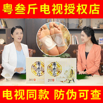 TV with the same paragraph Guangdong three pounds of oil paste paste foot heart foot paste discharge oil post diarrhea oil paste Guangdong three pounds of consumer genuine stomach