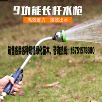 Long Spray gun 9 function long rod pouring flower nozzle horticultural tools seedling irrigation water gun household plumbing set