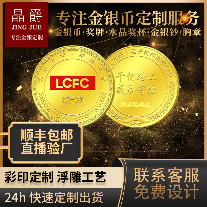 Gold custom-made pure gold bar 999th anniversary gift diy engraved commemorative coin medal badge custom-made gold and silver coins