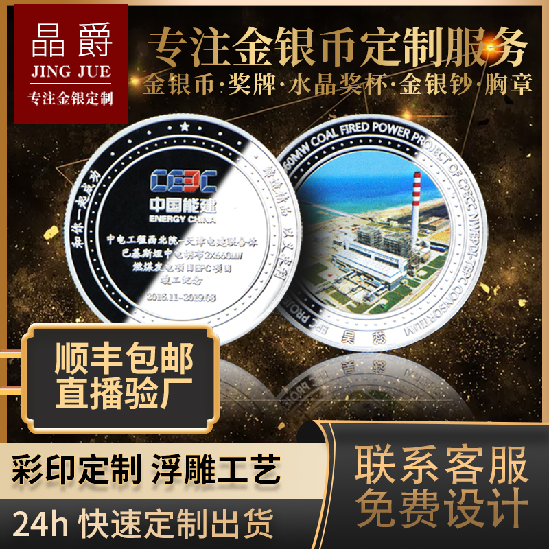 Silver coin custom silver 999diy engraved anniversary gift silver medal badge gold and silver banknote commemorative coin custom-made