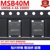 贴片桥堆整流桥 MSB40M UMSB-4 4A 1000V 超薄 贴片4脚 JDW晶导微