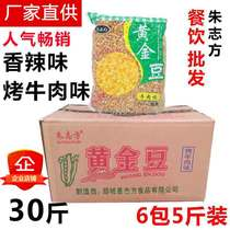 Zhu Zhifang Fried Gold bean pea Snack 30 Jin 5 Jin X6 pack Roast Beef Spicy hotel Dining Snacks