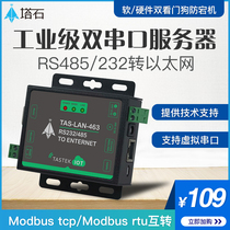 Dual-string networking server RS232 485-to-ethernet communication module ModbusTCP RTU interring