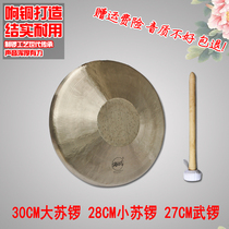 Seagull Ring Copper 30 cm warning flood celebration big Su Gong 28 cm Little su gong gong to crack down on Xiao Jing gong