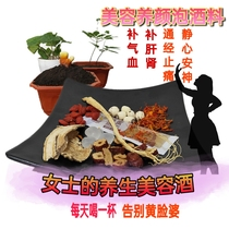 Lady-raised beauty bubble wine material to replenish the blood through the anthology ginseng safflower when the lotus son