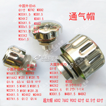 The gearbox air-breathing cap breathable cap filter C-type air filter exhaust cap exhaust cap air valve