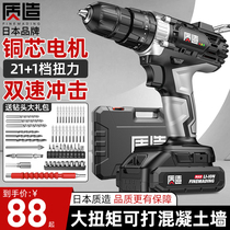 Japanese-made electric drill household hand drill rechargeable lithium battery to multifunctional impact pistol drill electric screwdriver