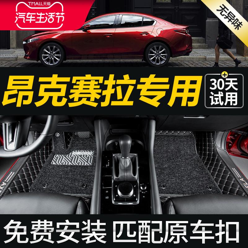 Dédié à 2020 Mazda 3 Onxella tapis entouré par la prochaine génération de 17 fil anneau tapis de voiture
