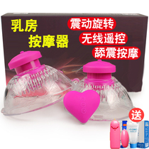 Breast Massager breast tease nipple nipple stimulation female sex tool orgasm erotic products suction-licking vaginal device