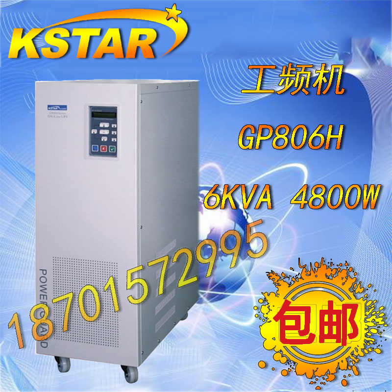 KSTAR UPS uninterruptible power supply GP806H 6KVA 4800W power frequency online external 192VDC