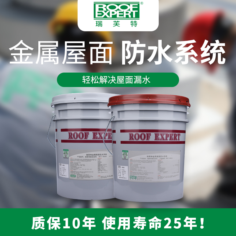RFT-WP01 waterproof coating system for the walls of houses of Ryft metal roof steel structures colored steel mills